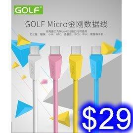 GOLF 安卓一米彩色金剛數據線 Micro USB傳輸線 2A充電線 安卓手機數據線通用 IA-35