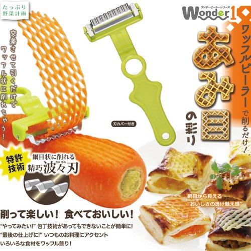 [霜兔小舖] 代購 日本進口NONOJI 網狀削刀 刨絲器 切片器 刨刀 不鏽鋼刀刃