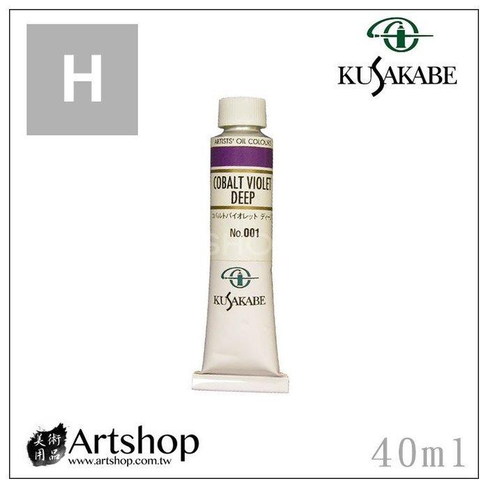 【Artshop美術用品】日本 KUSAKABE 專家級油畫顏料 40ml H級 (單色)