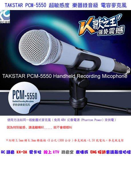 Takstar PCM-5550 電容麥克風保證收音靈敏度超越美國 Shure SM58S 日本鐵三角AT-VD5否則退費!