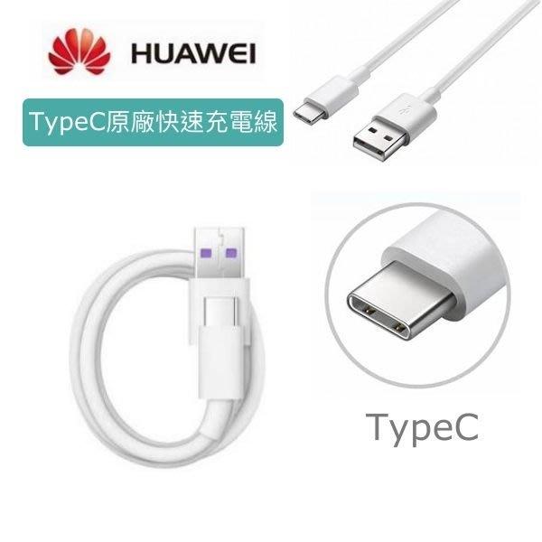 HUAWEI 華為 P20 Pro【原廠快速傳輸線】USB TO Type C 支援其他相同接口手機,P20 P10