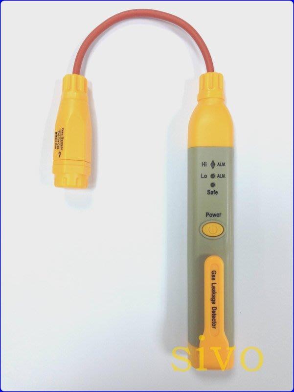 ☆SIVO電子商城☆MEET-D4 瓦斯測漏器/可燃性氣體偵測器/探測器~汽油~丙烷~瓦斯 天然氣 測漏計