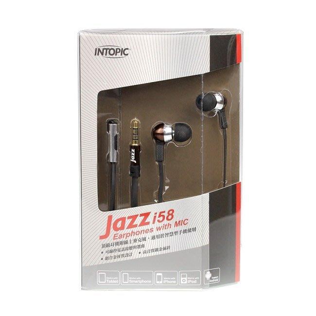 【開心驛站】INTOPIC 廣鼎 JAZZ-i58 全功能鋅合金耳機麥克風
