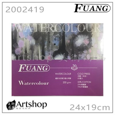 【Artshop美術用品】FUANG 福安 水彩紙 200g (24x19cm 20入) 冷壓