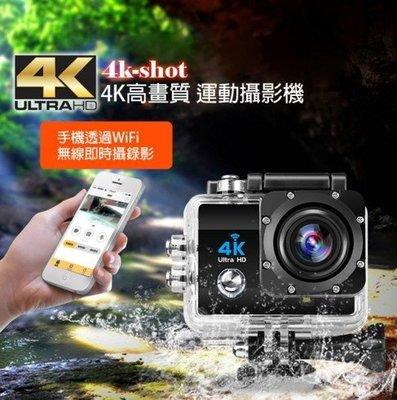 【東京數位】新春促銷 全新 4K高畫質運動攝影機 1600萬照相 水下30m防水 170度超廣角 gopro參考