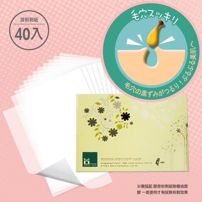 MOMUS 拔除粉刺專用紙 40入。需搭配膠原粉刺拔除精純質膠一起使用才有拔除粉刺效果。可作為吸油面紙使用。