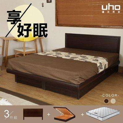 床組【UHO】經典設計 3.5尺單人 掀床3件組 (床片+掀床+天絲乳膠獨立筒) 輔助安全桿