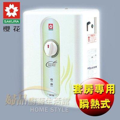 【婦品廚藝生活館】櫻花牌 SH-186 電熱水器