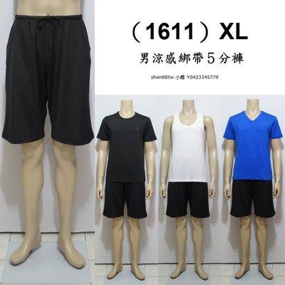 小櫻【1611 男涼感綁帶5分褲 XL...