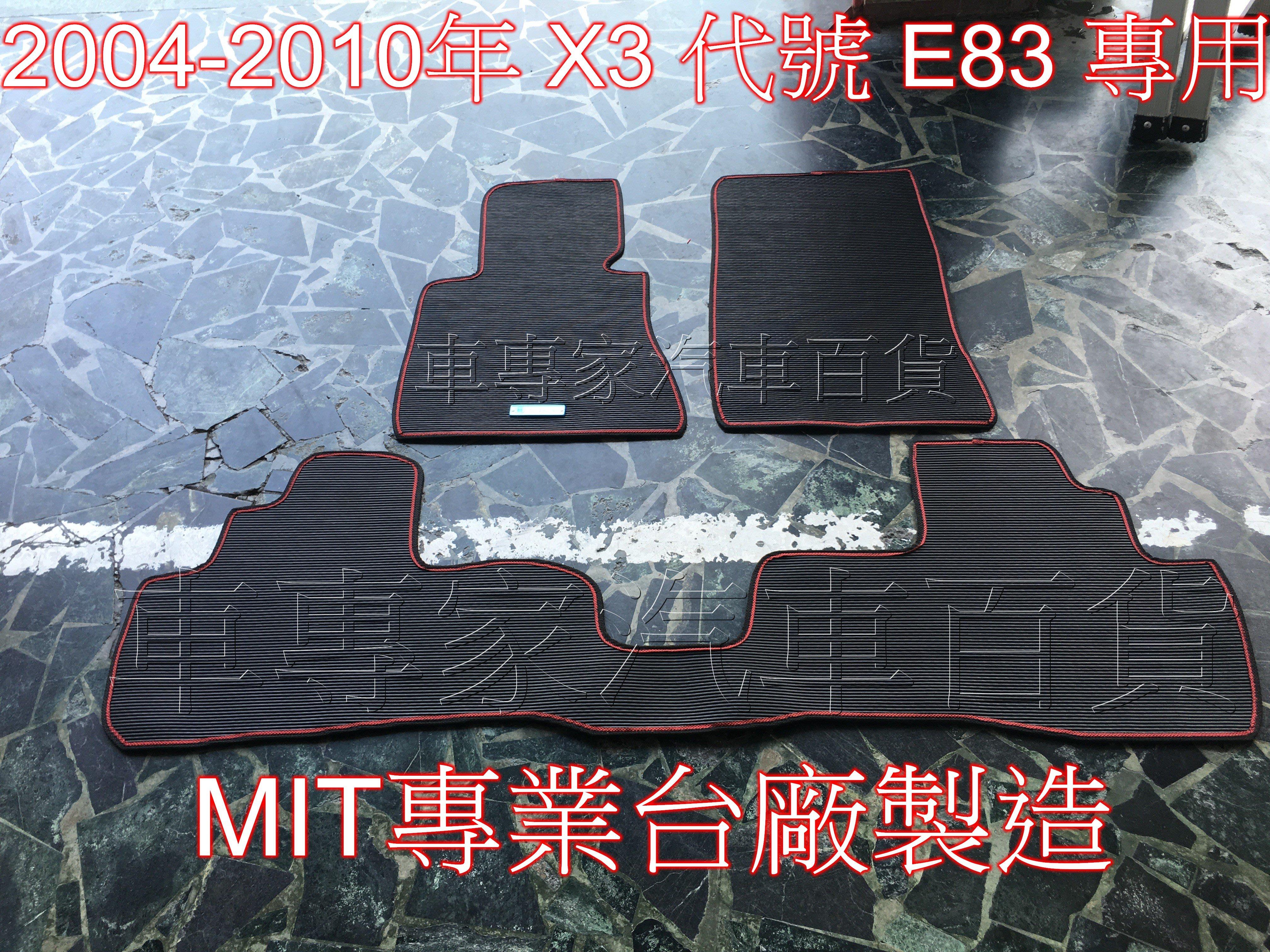 BMW寶馬-耐磨地墊 腳踏墊 防水腳踏墊 橡膠 X3 E83 SPORT M 2004-2010年專用