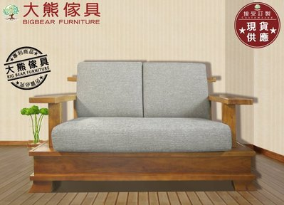 【大熊傢俱】DG-3花仙子 原木沙發 布沙發 簡約沙發 休閒沙發 實木布沙發 實木組椅 兩人座 工廠直營 實體展示