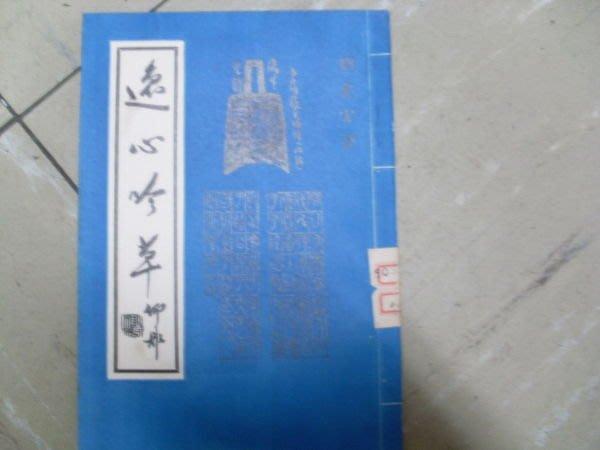 憶難忘二手書室☆民國55年初版劉震雲/著-逸心吟草共1本70頁