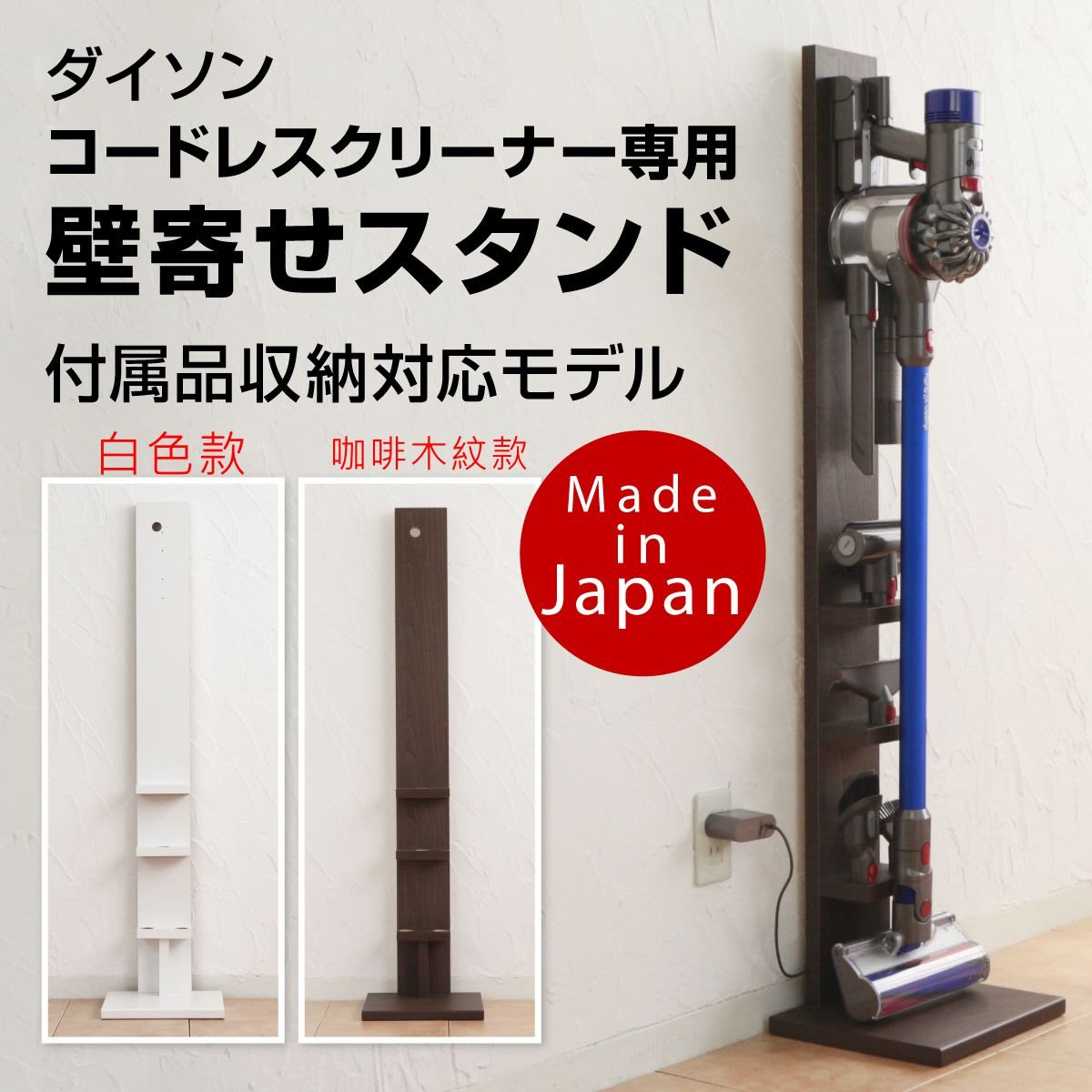 木紋色**日本製**DYSON無線吸塵器落地壁掛架(2017吸款有吸頭收納) 免鑽孔
