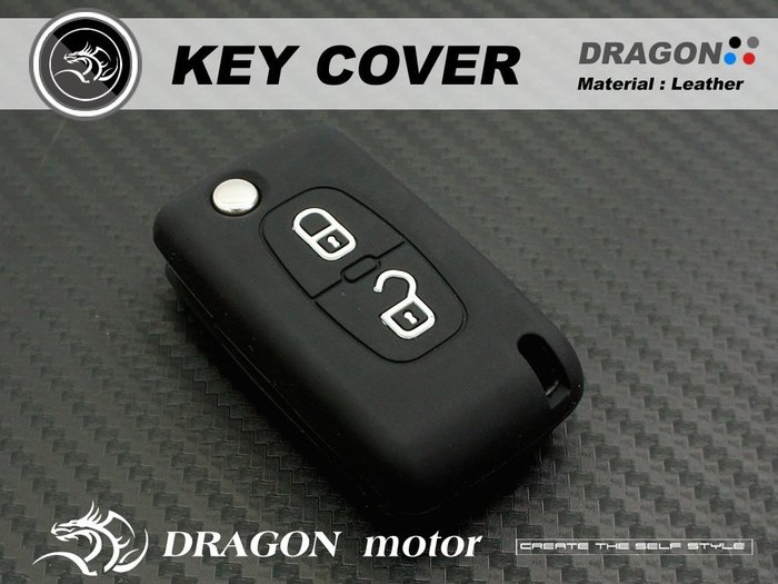 PEUGEOT 107 1007 207 307 SW 407 標緻 汽車 晶片鑰匙 果凍套 矽膠鑰匙包 防刮傷 2鍵式