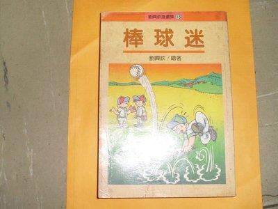 憶難忘書室☆民國79年聯經出版劉興欽著-----棒球迷共1本