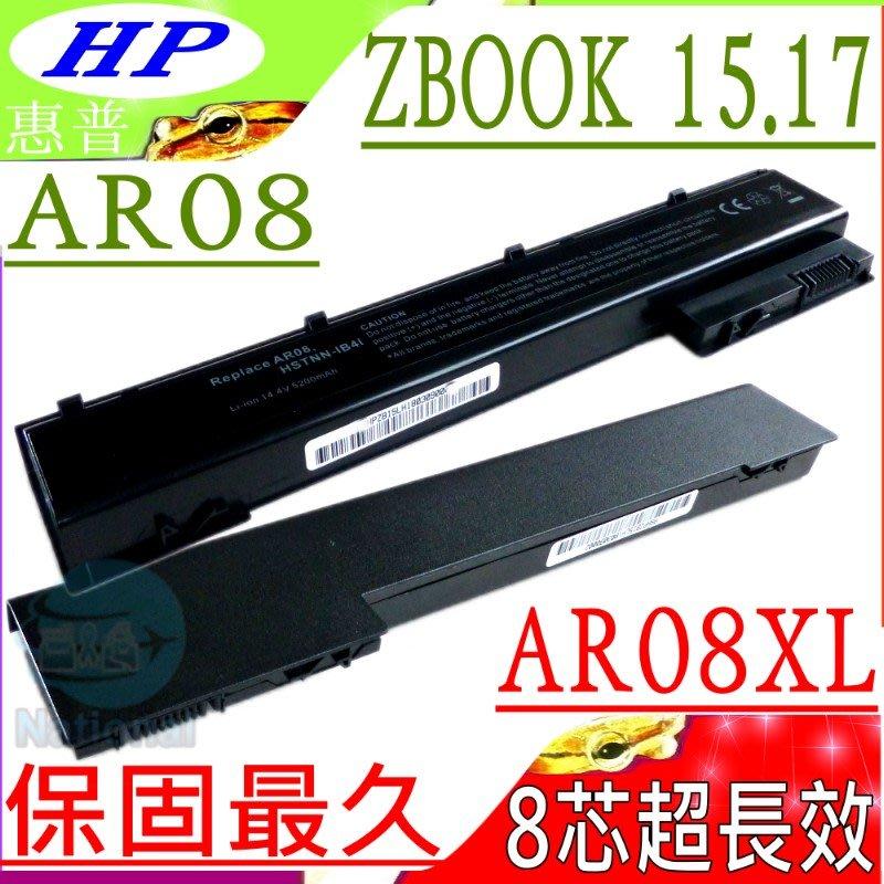 HP電池-惠普 康柏 AR08,ZBook 15,15 G1,15 G2,HSTNN-IB4H,HSTNN-IB4I