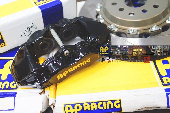 AP RACING CP-9200 四活塞 330x28mm 搭配AP原廠盤 完整呈現AP制動迫力 歡迎詢問 / 制動改