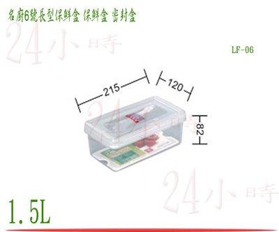 『24小時』台灣製造 聯府 名廚6號長型保鮮盒 LF06 密封盒 保鮮罐 蔬果盒 食物盒 冷藏盒1.5L