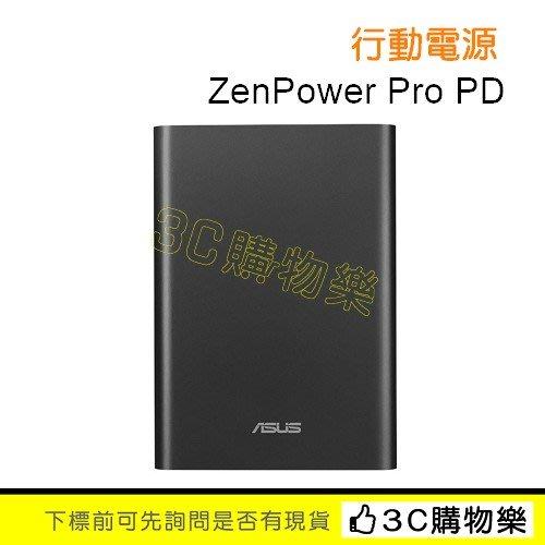 華碩 ZenPower Pro PD 13600mAh 行動電源 充電 手機 筆電 快充 45W ASUS 原廠 行動充