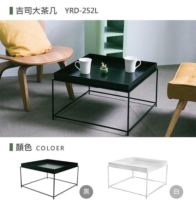 【YOI傢俱】吉司大茶几 黑白2色可選 矮桌/休閒桌/茶几/房間客廳首選 (YRD-252L)