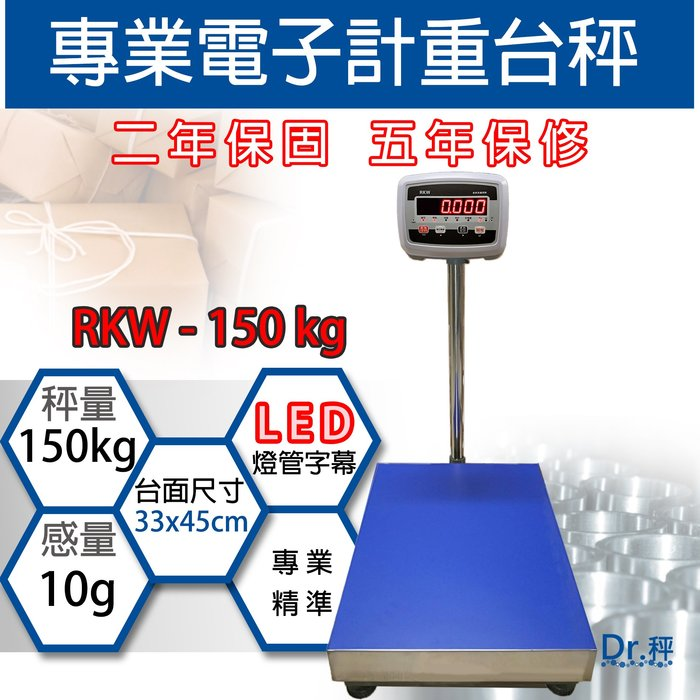 磅秤、電子秤、150kg專業計重台秤(33x45cm)、計重台秤、物流秤、染料秤、保固兩年 - 【Dr.秤】