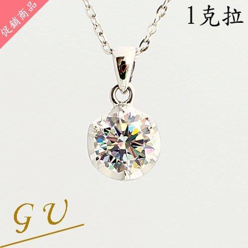 【GU鑽石】A45聖誕節禮物女友生日禮物銀項鍊水晶鋯石項鍊 GresUnic Apromiz  1克拉鑽石項鍊 女