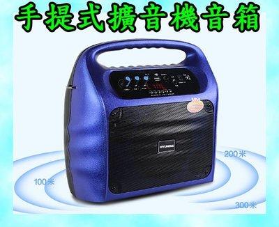 *友購讚*現代 充電式手提式 教學擴音機 重低音喇叭 音響 音箱 擴音器 小蜜蜂 麥克風 大聲公 可接藍芽