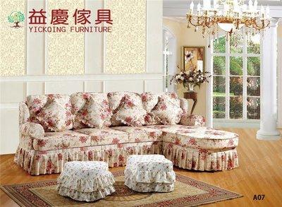 【大熊傢俱】A03 玫瑰系列 韓式 鄉村田園 布沙發 L型 沙發床 玫瑰花 沙發 布藝沙發