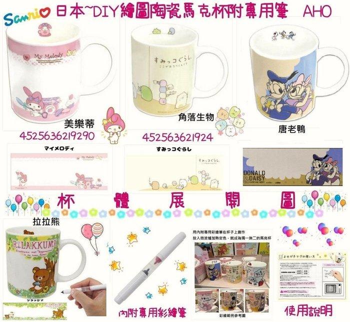 日本DIY彩繪馬克杯美樂蒂/拉拉熊/角落生物/唐老鴨 多款可選