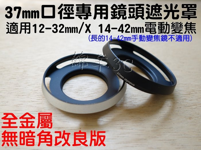 Panasonic X 14~42mm 鏡頭遮光罩 37mm 口徑 GF6X GF6 GF