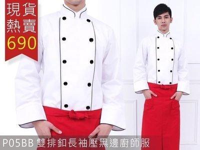 P05BB專業用廚師服/厚/雙排扣/長...