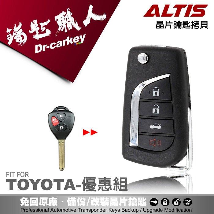【汽車鑰匙職人】TOYOTA  ALTIS 豐田晶片鑰匙配製 升級摺疊鑰匙 新增摺疊鑰匙 拷貝鑰匙 複製鑰匙 備份鑰匙