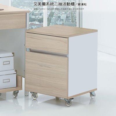 【UHO】艾美爾系統二抽活動櫃 免運費...