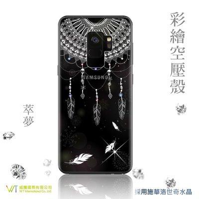 【WT 威騰國際】WT® Samsung Galaxy S9 / S9+  施華洛世奇水晶 彩繪空壓殼 -【萃夢】