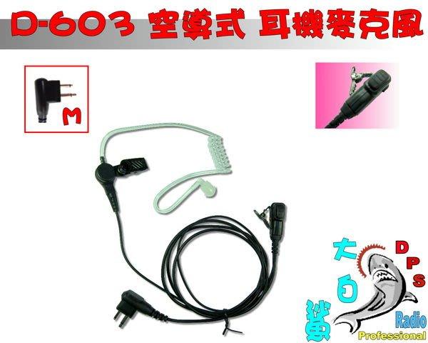 ~大白鯊無線~空導式耳機麥克風 M頭  TRAP M-1443.TC-500.GP2000