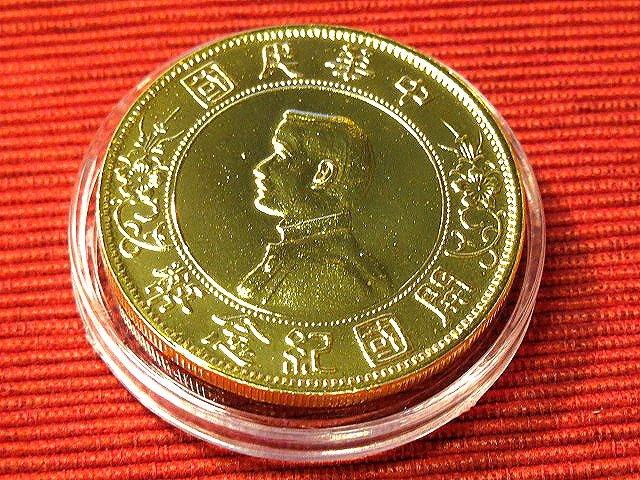 【 金王記拍寶網 】T2102  中華民國 開國紀念幣 壹圓 金幣一枚 罕見稀少~