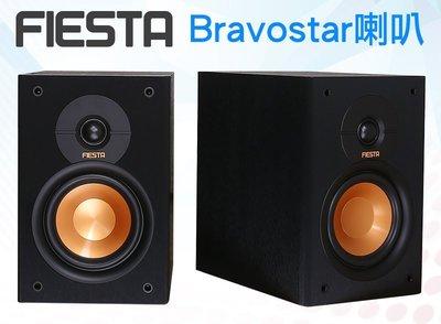 【歡迎議價】【FIESTA】原廠 Bravostar喇叭/被動式喇叭 主動式喇叭 藍芽音響 重低音喇叭 手提音箱 可參考