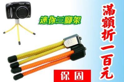 番屋~【保固】微型金屬軟管三腳架 迷你 輕型相機單眼支架 數位相機三腳架 軟管三腳架 攝影棚 專業攝影 優質器材