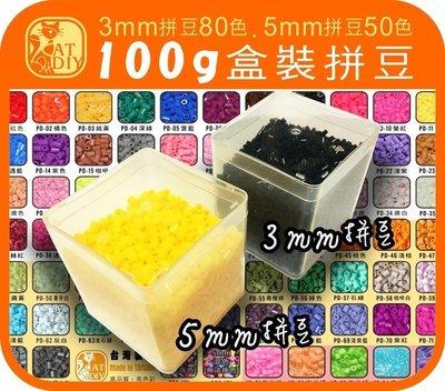 PD系列【3mm拼豆標準色-100g(盒裝)】※滿500元送色卡~ 80色 小顆豆 膠珠 拼豆 魔法豆豆 手工藝材料