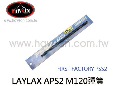 LAYLAX FIRST FACTORY PSS2 (FOR APS2 M120彈簧)