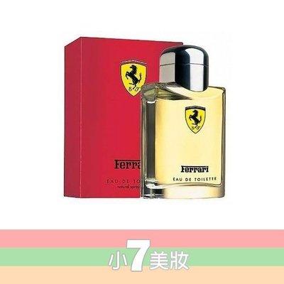 FERRARI 紅色法拉利 男性淡香水 75ML【小7美妝】