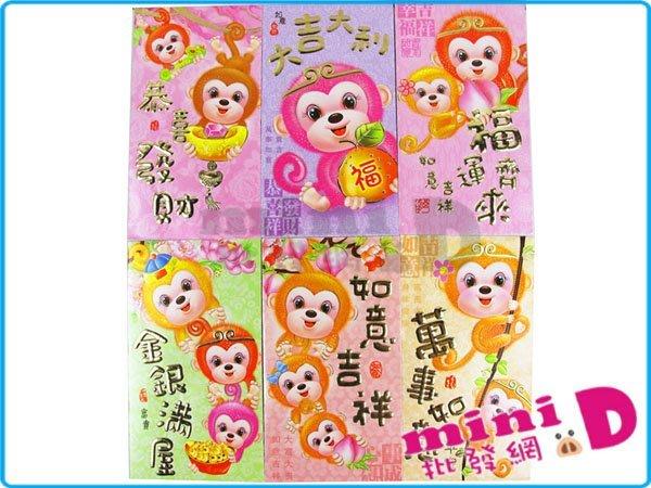 (6入)猴子彩色紅包袋/大 新年 過年 (每包三款各兩入) 禮物 文具批發【miniD】[148412087]