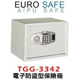 【皓翔金庫保險箱館】EURO SAFE防盜型電子密碼保險箱(TGG-3342)