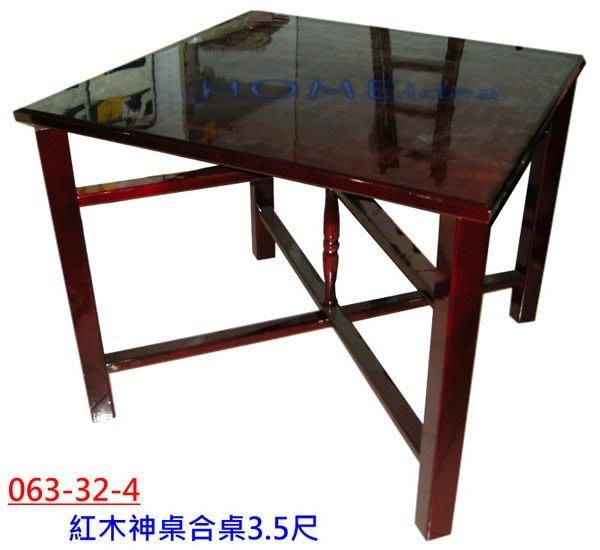 □888創意生活館□063-032-04紅木色合桌3.5尺$5,000元(19櫥桌-佛像-佛具)台南家具