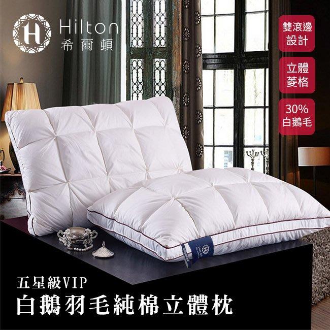 名牌精選【Hilton 希爾頓】五星級VIP。手工白鵝絨立體枕B0952-A