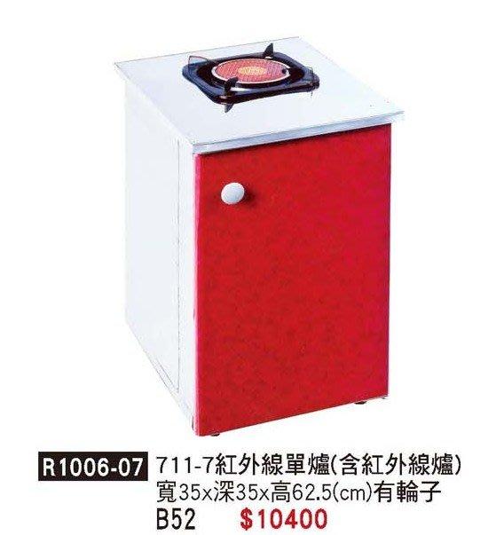 台南 高雄 永輝 全新 茶車/茶車/泡茶車/紅外線爐 便宜開賣
