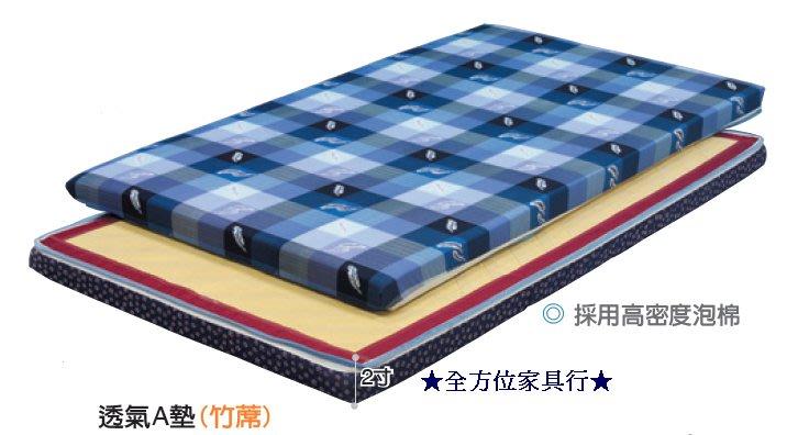 *全方位家具行* 全新3.5尺高密度泡棉床墊 5公分 單人 雙層床適用