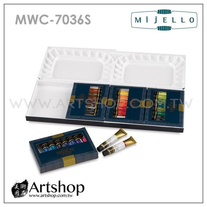 【Artshop美術用品】韓國 MIJELLO 美捷樂 MISSION 藝術家金級水彩 7ml (36色) 含調色盤