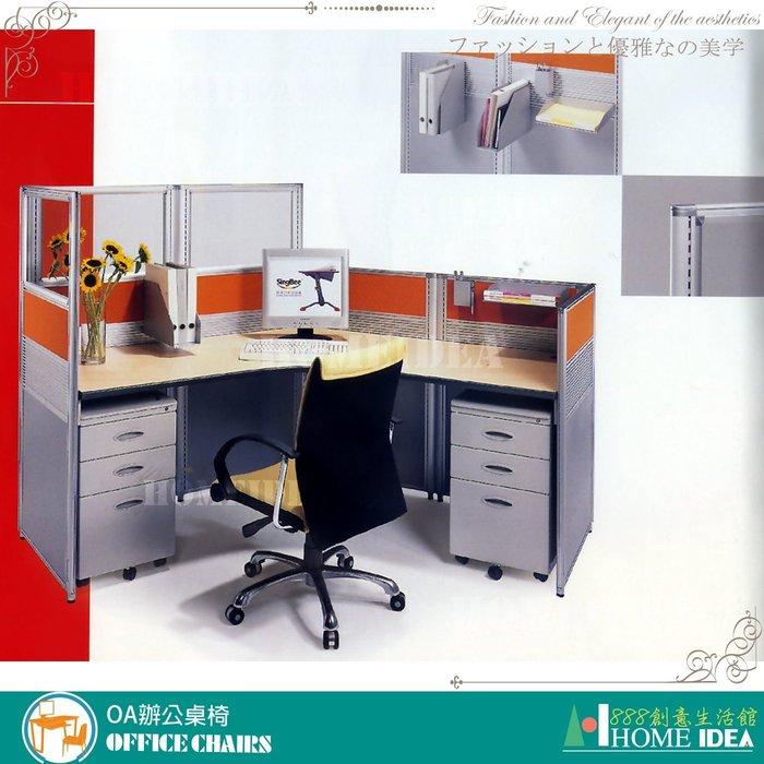 『888創意生活館』176-001-26屏風隔間高隔間活動櫃規劃$1元(23OA辦公桌辦公椅書桌l型會議桌電)高雄家具