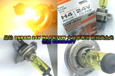 【晶站】德國製  歐司朗OSRAM  大貨車專用  24v 70w  黃金燈泡  黃金鍍膜  H4  超級黃金光